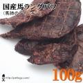 国産馬ラングパフ(馬肺のジャーキー) 100g :犬の無添加おやつ