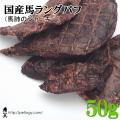 国産馬ラングパフ(馬肺のジャーキー) 50g :犬の無添加おやつ