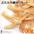 ぶたみみ細切りカット 100g :犬の無添加おやつ
