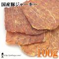 国産豚ジャーキー 100g :犬の無添加おやつ