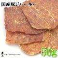 国産豚ジャーキー 50g :犬の無添加おやつ