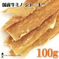 国産牛ミノ ジャーキー 100g :犬の無添加おやつ