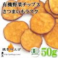 有機野菜チップス さつまいもラスク 50g :犬の無添加おやつ