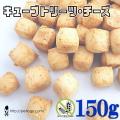 ノンオイル無添加トリーツ キューブトリーツ・チーズ 150g :犬の無添加おやつ