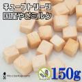 ノンオイル無添加トリーツ キューブトリーツ・国産やぎミルク 150g :犬の無添加おやつ