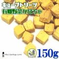 ノンオイル無添加トリーツ キューブトリーツ・有機野菜かぼちゃ 150g :犬の無添加おやつ
