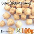 ノンオイル無添加トリーツ キューブトリーツ・チーズ 100g :犬の無添加おやつ