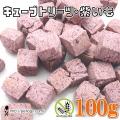 ノンオイル無添加トリーツ キューブトリーツ・紫いも 100g :犬の無添加おやつ