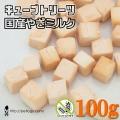 ノンオイル無添加トリーツ キューブトリーツ・国産やぎミルク 100g :犬の無添加おやつ