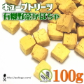 ノンオイル無添加トリーツ キューブトリーツ・有機野菜かぼちゃ 100g :犬の無添加おやつ