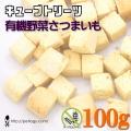 ノンオイル無添加トリーツ キューブトリーツ・有機野菜さつまいも 100g :犬の無添加おやつ