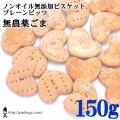 ノンオイル無添加ビスケット プレーンビッツ無農薬ごま 150g :犬の無添加おやつ