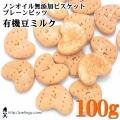 ノンオイル無添加ビスケット プレーンビッツ有機豆ミルク 100g :犬の無添加おやつ