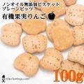 ノンオイル無添加ビスケット プレーンビッツ有機果実りんご 100g :犬の無添加おやつ