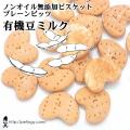 ノンオイル無添加ビスケット プレーンビッツ有機豆ミルク 50g :犬の無添加おやつ