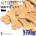 ノンオイル無添加ビスケット プレーンピース国産やぎミルク 150g :犬の無添加おやつ