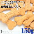 ノンオイル無添加ビスケット プレーンピース有機野菜にんじん 150g :犬の無添加おやつ