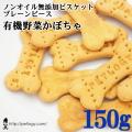 ノンオイル無添加ビスケット プレーンピース有機野菜かぼちゃ 150g :犬の無添加おやつ