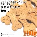 ノンオイル無添加ビスケット プレーンピース国産やぎミルク 100g :犬の無添加おやつ