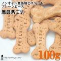 ノンオイル無添加ビスケット プレーンピース無農薬ごま 100g :犬の無添加おやつ