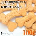 ノンオイル無添加ビスケット プレーンピース有機野菜にんじん 100g :犬の無添加おやつ