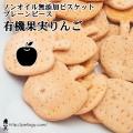 ノンオイル無添加ビスケット プレーンピース有機果実りんご 50g :犬の無添加おやつ