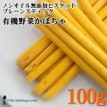 ノンオイル無添加ビスケット プレーンスティック有機野菜かぼちゃ 100g :犬の無添加おやつ