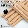 ノンオイル無添加ビスケット プレーンスティック有機果実りんご 50g :犬の無添加おやつ