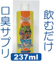KPSマウスクリーナー 237ml(ペット用)