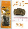わんこのリモナイト【レギュラー】50g