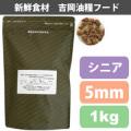 吉岡油糧×PETNEXT オリジナルフード 5mm<1kg> シニア/高齢犬用 馬肉も選べます!