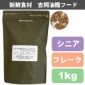 吉岡油糧×PETNEXT オリジナルフード フレーク<1kg> シニア/高齢犬用 馬肉も選べます!