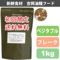 【初回限定送料無料】吉岡油糧×PETNEXT オリジナルフード ベジタブル(フレーク)<1kg>