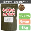 【初回限定送料無料】吉岡油糧×PETNEXT オリジナルフード ベジタブル(5mm)<1kg>