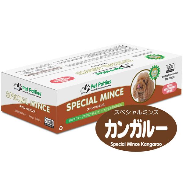 ペットパティース・スペシャルミンス冷凍生食 カンガルー