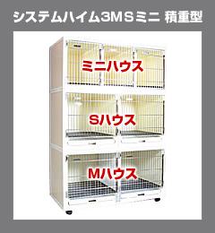 【犬舎】 システムハイム3MSミニ