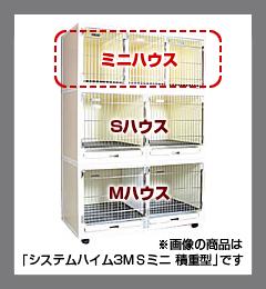 【犬舎】 システムハイム ミニ1段(横3列)