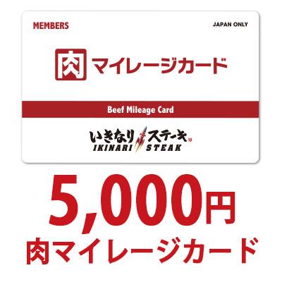 5000円マイレージカード