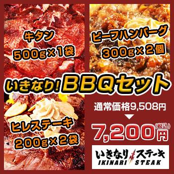 いきなり!BBQセット(ひれステーキ200g2枚、特製たれ仕込み牛タン500g1袋、300gワイルドハンバーグ2枚)