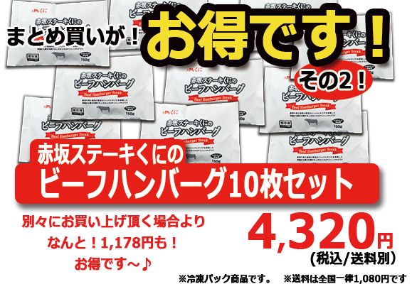 ステーキくにのビーフハンバーグ150gソース付き10枚まとめ買いセット
