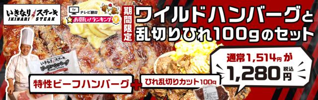 肉の日セール ワイルドハンバーグ300gと乱切りひれ100gのセット