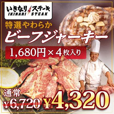 いきなりステーキ味特選柔らかビーフジャーキー4枚セット1枚当たり約120gのビッグサイズ(賞味期限2017年2月22日のため大特価)
