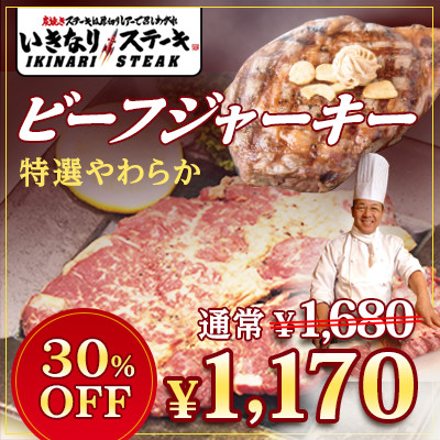 いきなりステーキ味特選柔らかビーフジャーキー1枚約120gのビッグサイズ(賞味期限2017年2月22日のため大特価)