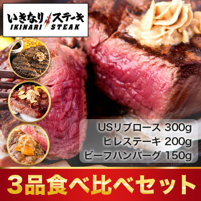 ひれステーキ発売記念!お試し食べ比べセット
