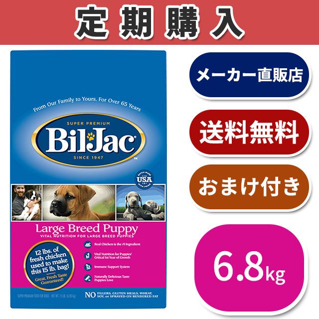 【定期購入】ラージブリードパピー6.8kg【送料無料】