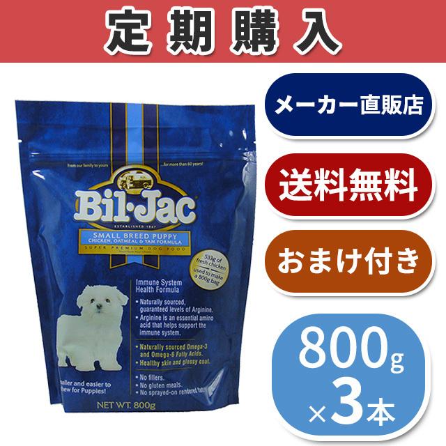 【定期購入】スモールブリードパピー800g×3本セット【送料無料】