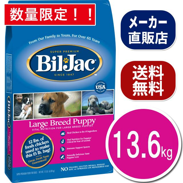 【数量限定】ラージブリードパピー 13.6kg ビルジャック BIL-JAC Large Breed Puppy