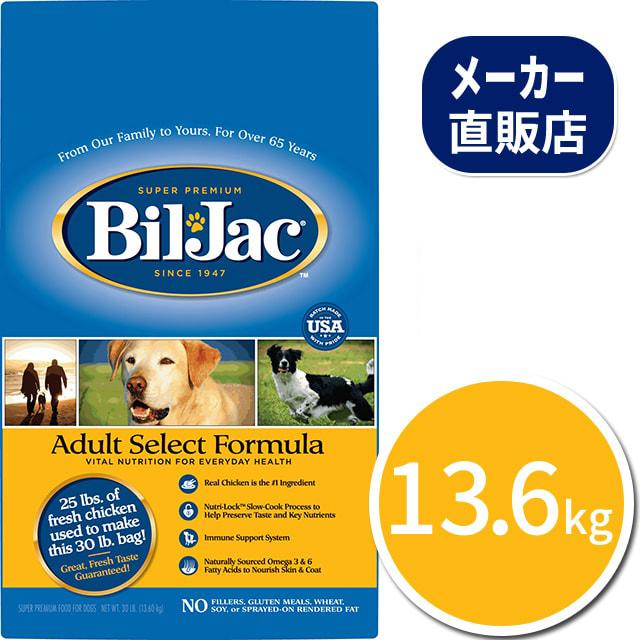 セレクトアダルト 13.6kg ビルジャック BIL-JAC Adult Select Formula