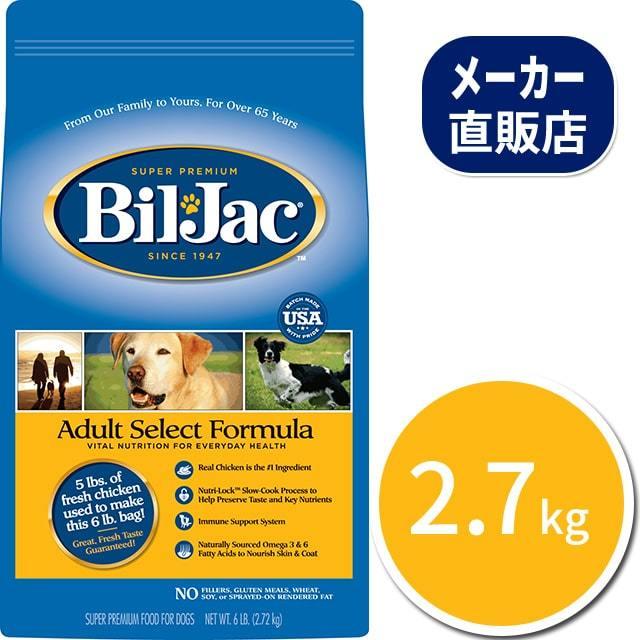セレクトアダルト 2.7kg ビルジャック BIL-JAC Adult Select Formula
