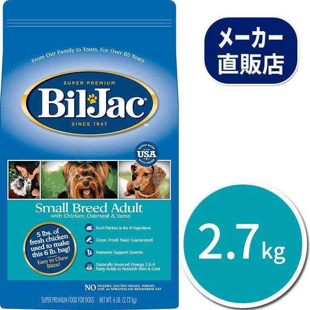 スモールブリードアダルト 2.7kg ビルジャック BIL-JAC Small Breed Adult